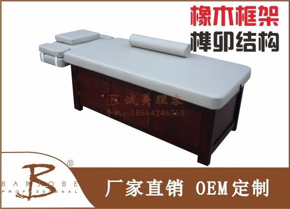 B-040 柜式美容床
