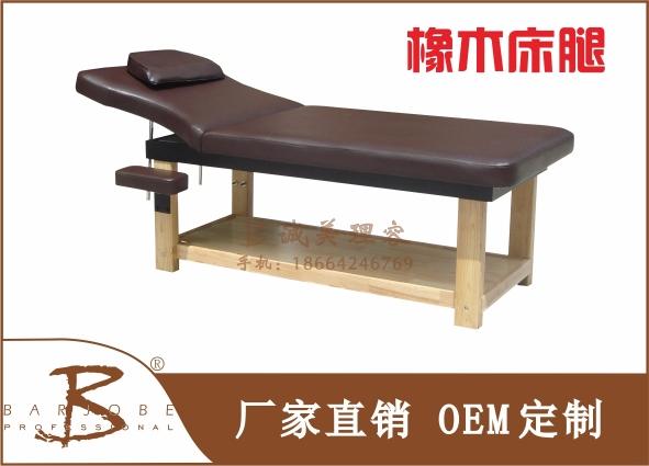 B-056带扶手理疗床